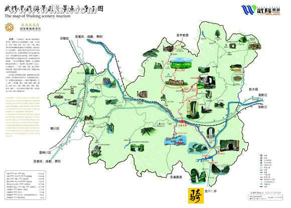 武隆景区导游图