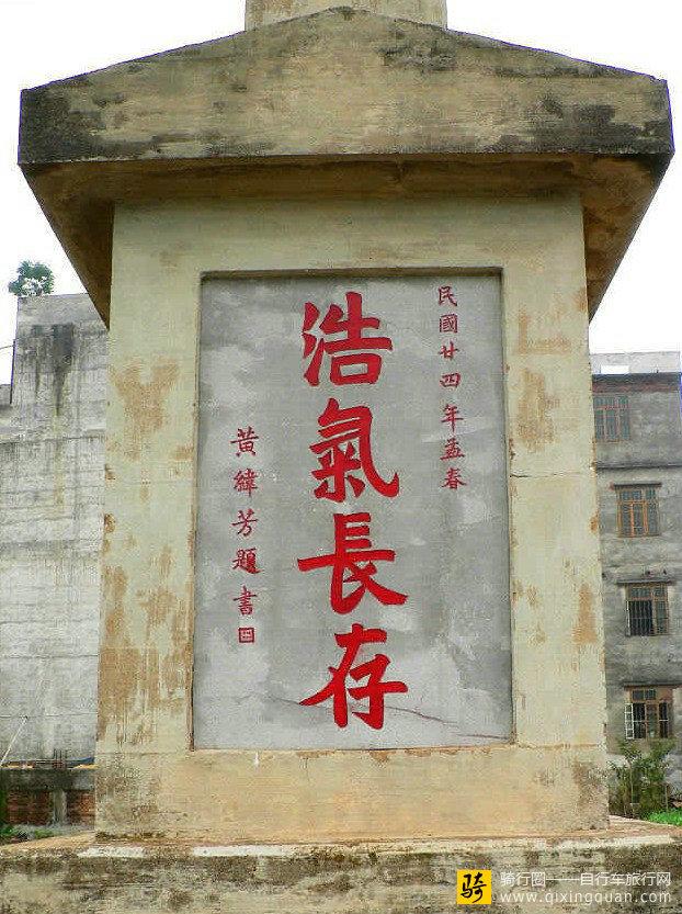 平南县平南殉国烈士纪念碑旅游攻略 广西贵港平南县旅游风景区 骑行图片