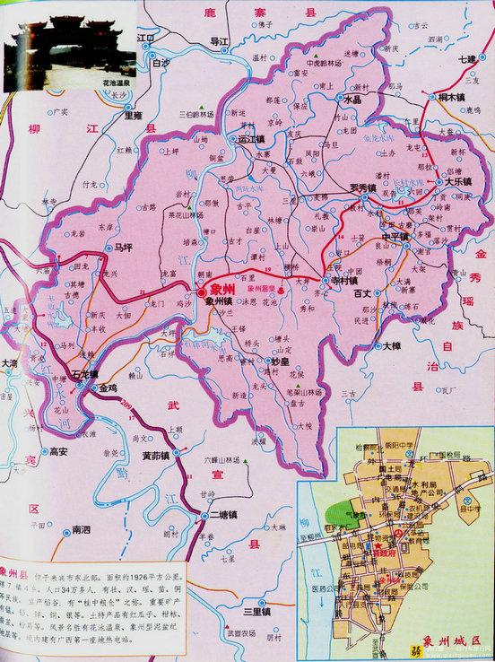 来宾市地图全图_来宾市各乡镇详细地图
