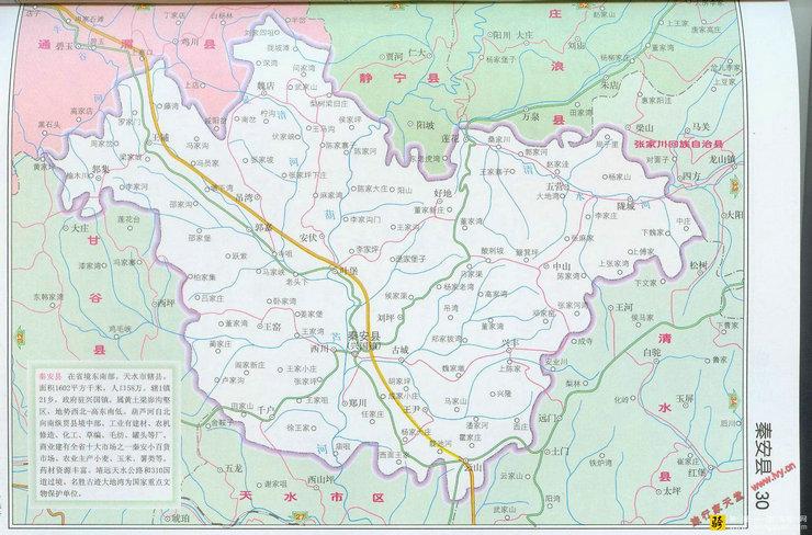秦安县地图
