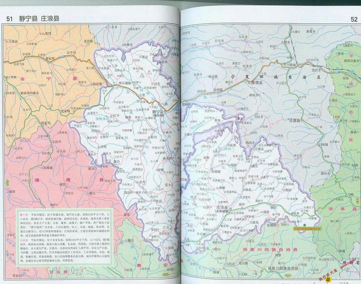 静宁县地图