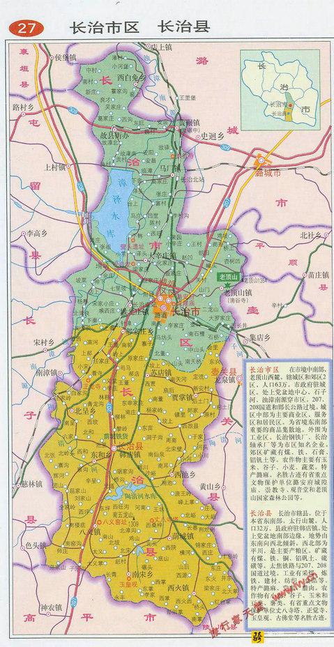 长治市辖区地图