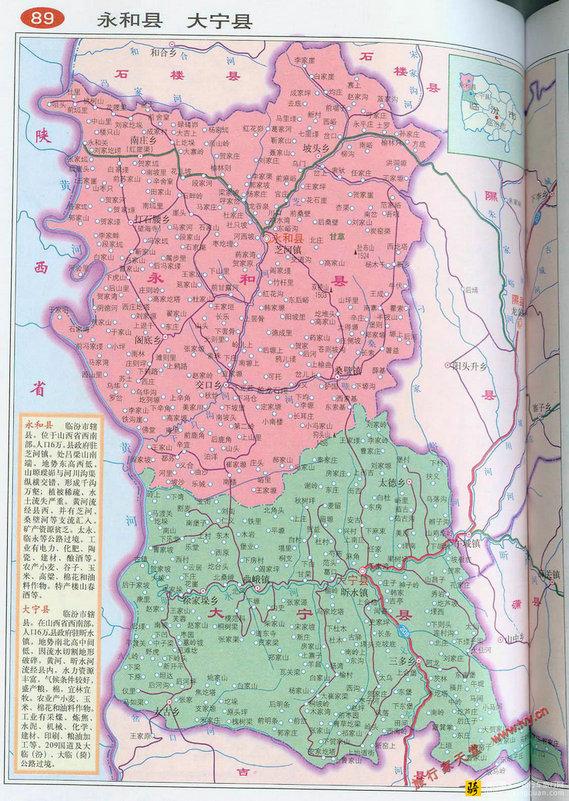 地图名称:永和县地图      所在地:山西—临汾