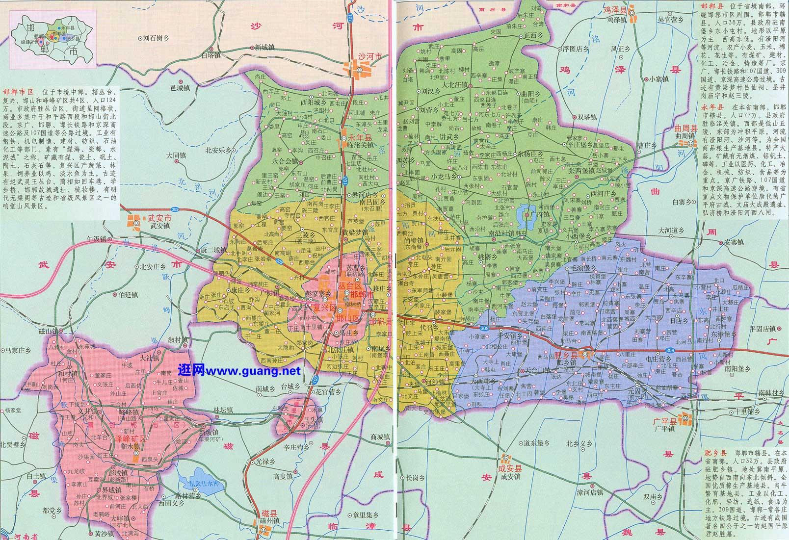 如何下载邯郸市卫星地图高清版大图_www2... _邯郸地图高清版大图