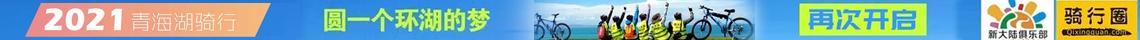 青海湖骑行